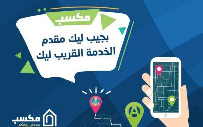 مكسب – تطبيق الخدمات المتكاملة في السودان