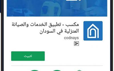 انطلاقة تطبيق مكسب للخدمات المنزلية والصيانة في السودان