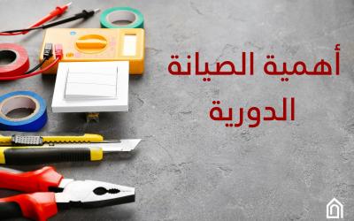 أهمية الصيانة الدورية للأجهزة الكهربائية